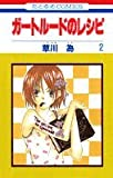 ガートルードのレシピ 第2巻 (花とゆめCOMICS)
