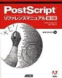 PostScriptリファレンスマニュアル第3版 (ASCII電子出版シリーズ)