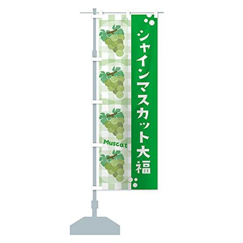 シャインマスカット大福・ぶどう・葡萄 のぼり旗 サイズ選べます(ジャンボ90x270cm 左チチ)