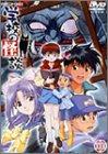 学校の怪談(1) [DVD]