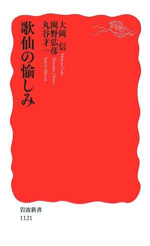 歌仙の愉しみ (岩波新書)