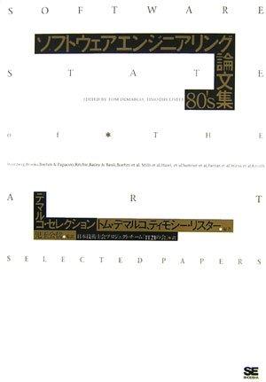 ソフトウェアエンジニアリング論文集80's~デマルコ・セレクション