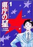 県庁の星 (1) (ビッグコミックス―BIG COMIC SUPERIOR)
