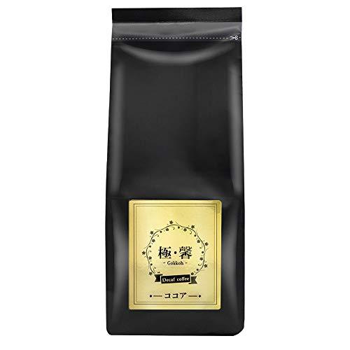 デカフェ フレーバー コーヒー カフェイン含有率 0.049% 極馨 Gokkoh ドリップ用 (ココアミックス200g)