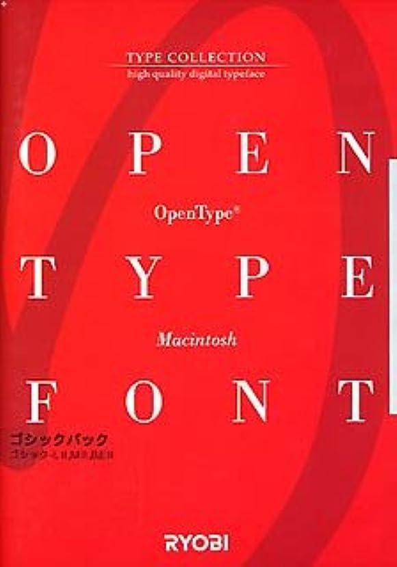 与えるターゲット削減Macintosh対応 OpenTypeフォント ゴシックパック