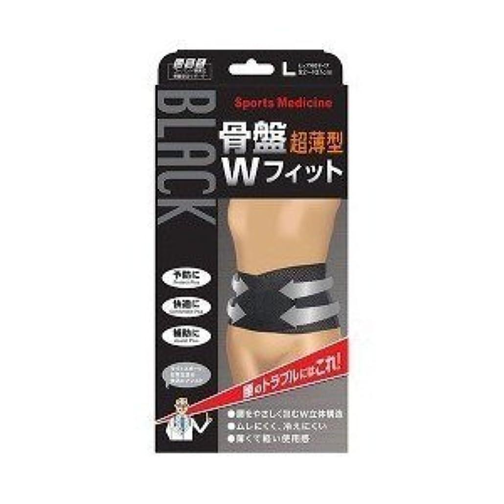 被る味付け可決(ミノウラ)山田式 ブラック骨盤Wフィット 黒  Lサイズ???92cm?107cm