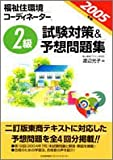 福祉住環境コーディネーター2級試験対策&予想問題集〈2005年版〉