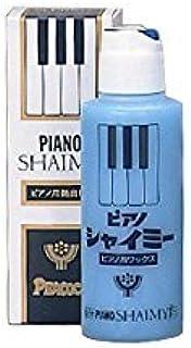 PEACOCK ピアノシャイミー Lサイズ:310ml ピアノワックス 艶出しピアノ用 (ピーコック PIANO SHAIMY)