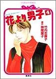 花より男子 4 (コバルト文庫)
