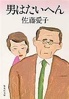男はたいへん (集英社文庫)