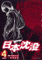 日本沈没 4 古都消失 (ビッグコミックス)