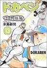 ドカベン (プロ野球編13) (秋田文庫)の詳細を見る