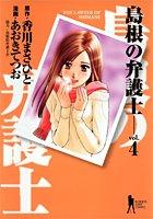 島根の弁護士 (vol.4) (ヤングジャンプ・コミックスBJ)の詳細を見る