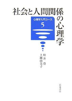 社会と人間関係の心理学 (心理学入門コース 5)