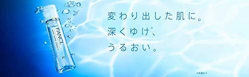 ファンケル(FANCL)モイストリファイン化粧液IIしっとり1本30mL(約30日分)化粧水レディースメンズ