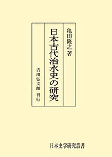 日本古代用水史の研究 (日本歴史叢書)の詳細を見る