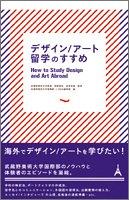 デザイン/アート留学のすすめ