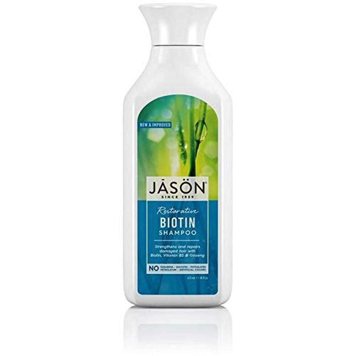 インタフェース刺すオートマトン[Jason ] ジェイソンビオチンシャンプー500ミリリットル - Jason Biotin Shampoo 500ml [並行輸入品]