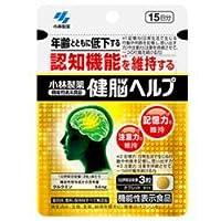 【小林製薬】健脳ヘルプ 45錠×3個