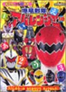 Bakuryu Sentai Abaranger (10) (TV picture book of Kodansha - Abaranger series (1283)) (2003) ISBN: 4063442837 [Japanese Import]