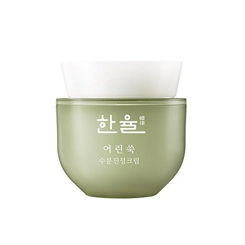 ママ再生的さようならHanyul Pure Artemisia Watery Calming Cream, 1.7 Ounce