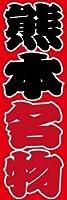 のぼり旗スタジオ のぼり旗 熊本名物001 通常サイズ H1800mm×W600mm