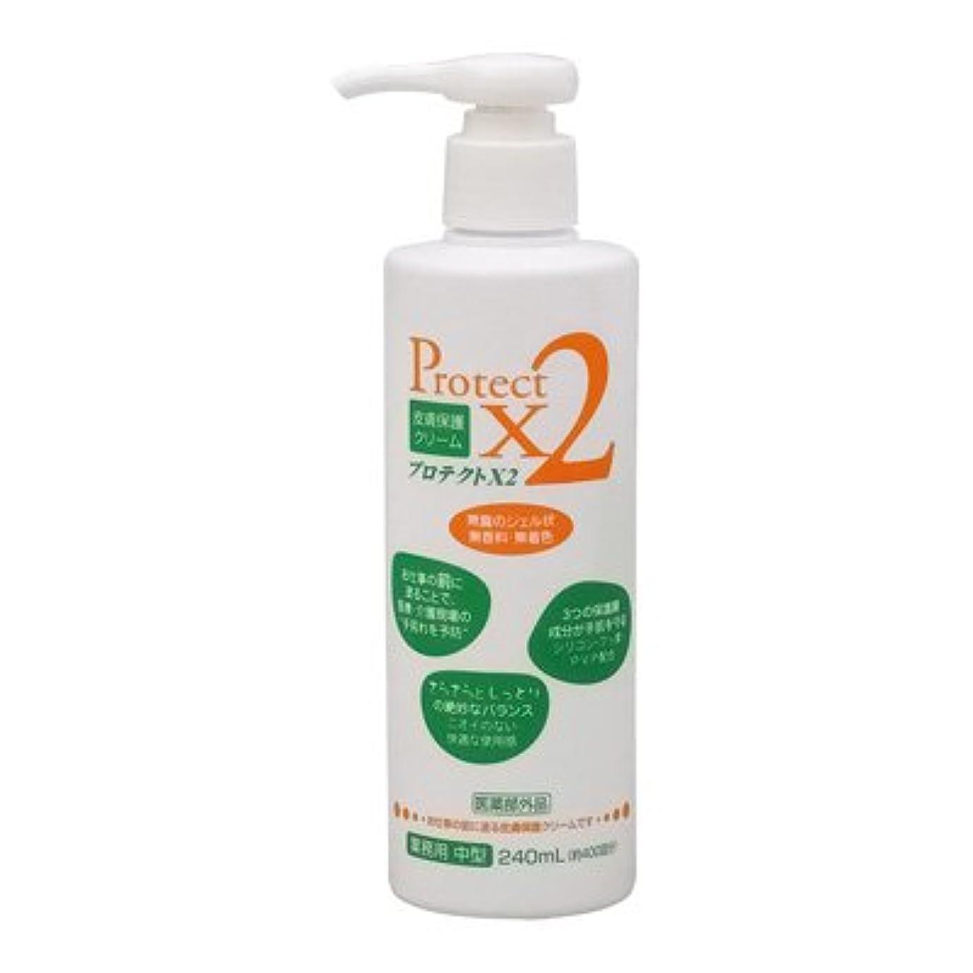 けがをする旋律的取得する皮膚保護クリーム プロテクトX2 240ml(中型)