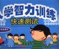 Paperback brand-name school train: intelligence training school quick test [Chinese] Book