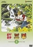 釣りキチ三平 DISC 4[DVD]