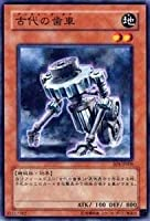 遊戯王カード 古代の歯車 SOI-JP008N