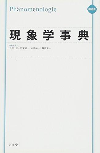 縮刷版 現象学事典
