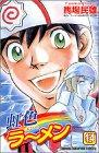 虹色ラーメン 14 (少年チャンピオン・コミックス)