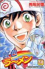 虹色ラーメン 14 (少年チャンピオン・コミックス)の詳細を見る