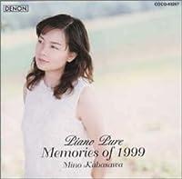ピアノ・ピュア ~ メモリー・オブ・1999