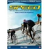 スピード狂! [DVD] IMAX-2003