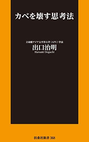 カベを壊す思考法 (扶桑社BOOKS新書)