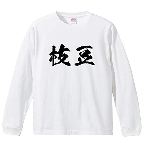 枝豆 オリジナル 長袖 Tシャツ 書道家が書く プリント ロング Tシャツ 【 食べ物 】 四.白T x 黒横文字(前面) サイズ:XS
