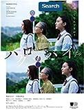 ハローグッバイ [DVD] image