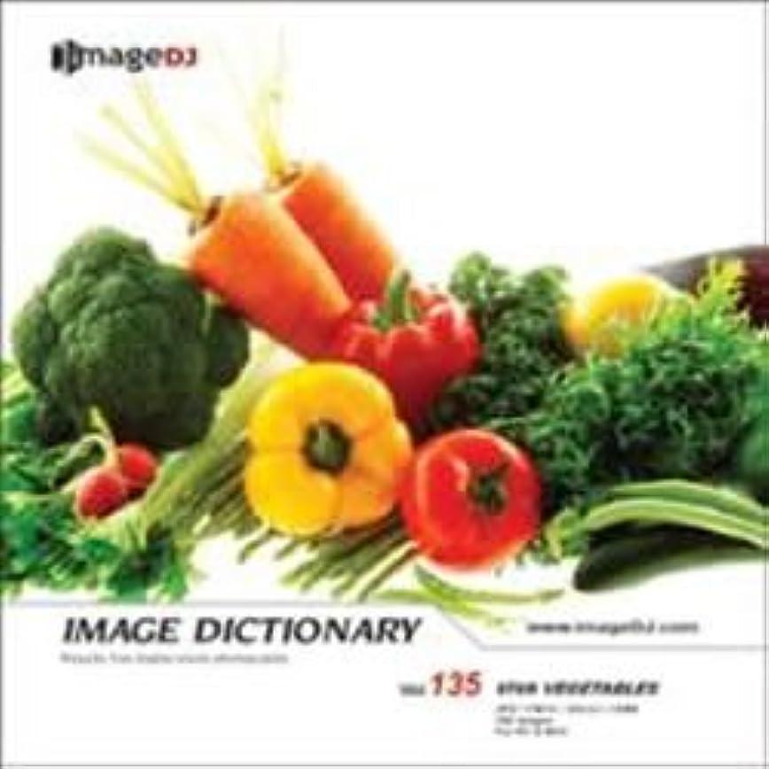 仲介者ためにパン屋イメージ ディクショナリー Vol.135 野菜万歳