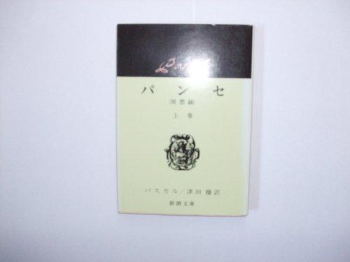 パンセ 上巻―冥想録 (新潮文庫 ハ 4-1)