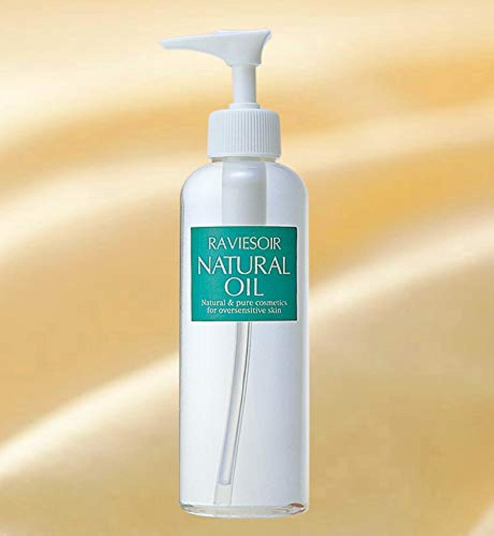 同意するリラックス食用ラヴィソワール ナチュラルオイル(200ml) Raviesoir Natural Oil