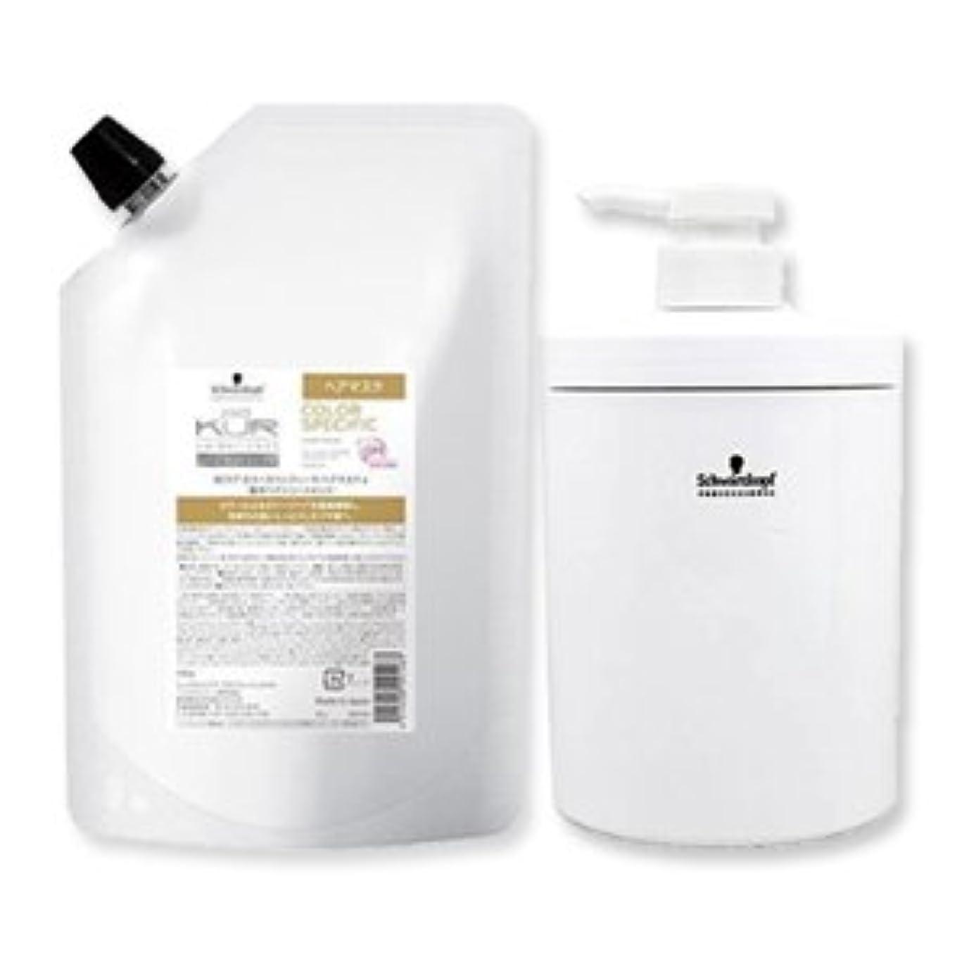 アスレチックアリスオーロックシュワルツコフ BCクア カラースペシフィーク ヘアマスク a 500g 詰め替え + エアレスポンプボトル(空容器) セット