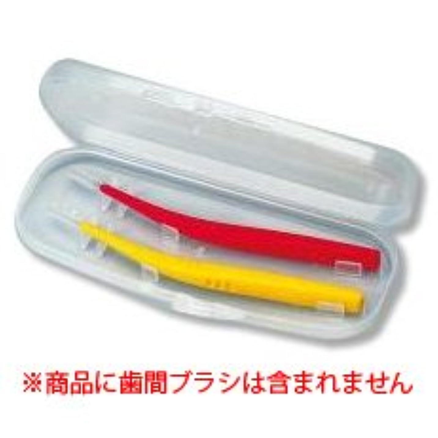 鳴らす勝利した反射【ジーシー(GC)】【歯科用】プロスペック歯間ブラシ カーブ ケース 10パック【歯間ブラシケース】