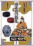 集英社版 日本の歴史 (8) 南北朝の動乱
