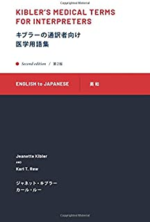 Kibler's Medical Terms for Interpreters: English to Japanese