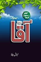 Aaqa Book