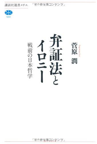 弁証法とイロニー 戦前の日本哲学 (講談社選書メチエ)の詳細を見る