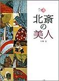 北斎の美人 (2) (浮世絵ギャラリー (2))