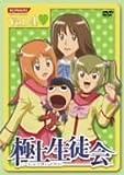 極上生徒会 Vol.4[DVD]