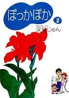 ぽっかぽか 2 (コミックス)の詳細を見る